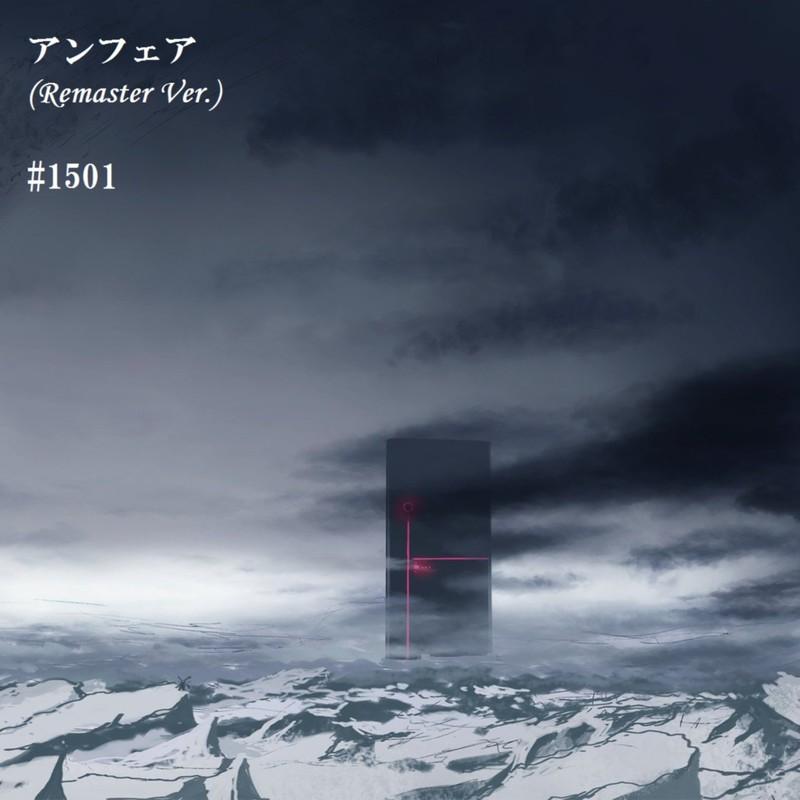 アンフェア (Remaster Ver.)