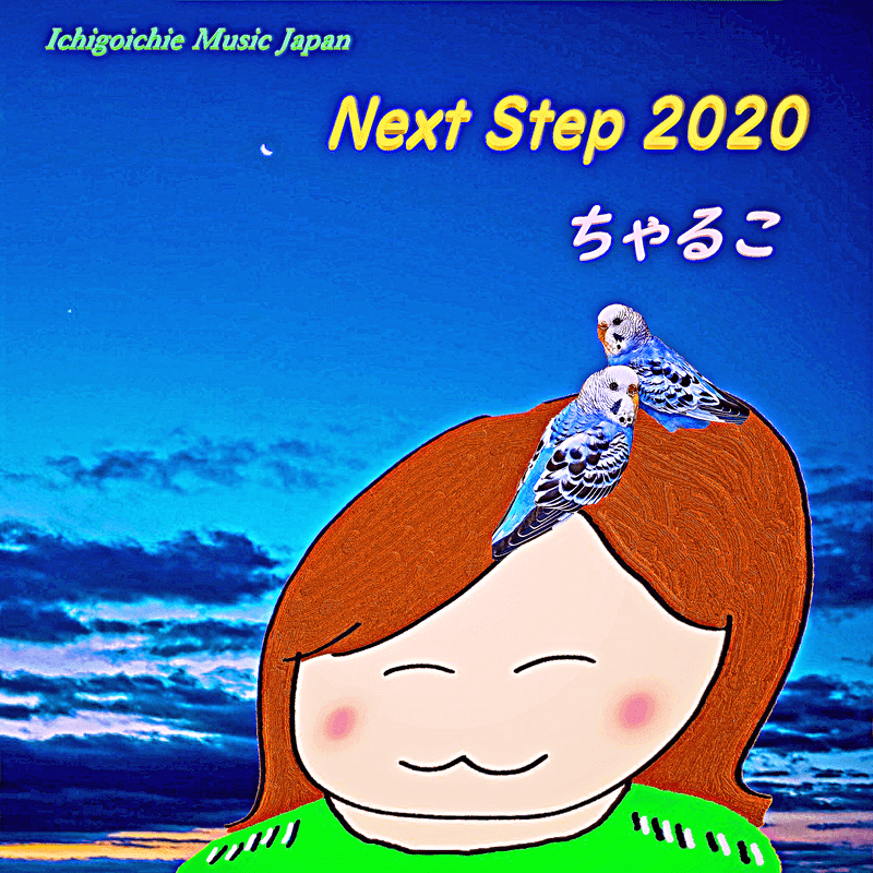 Next Step 2020 (feat. 三人水)
