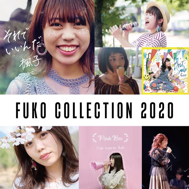 楓子コレクション2020