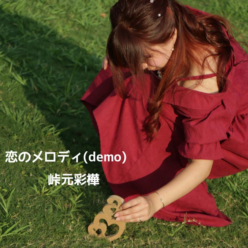 恋のメロディ (demo)