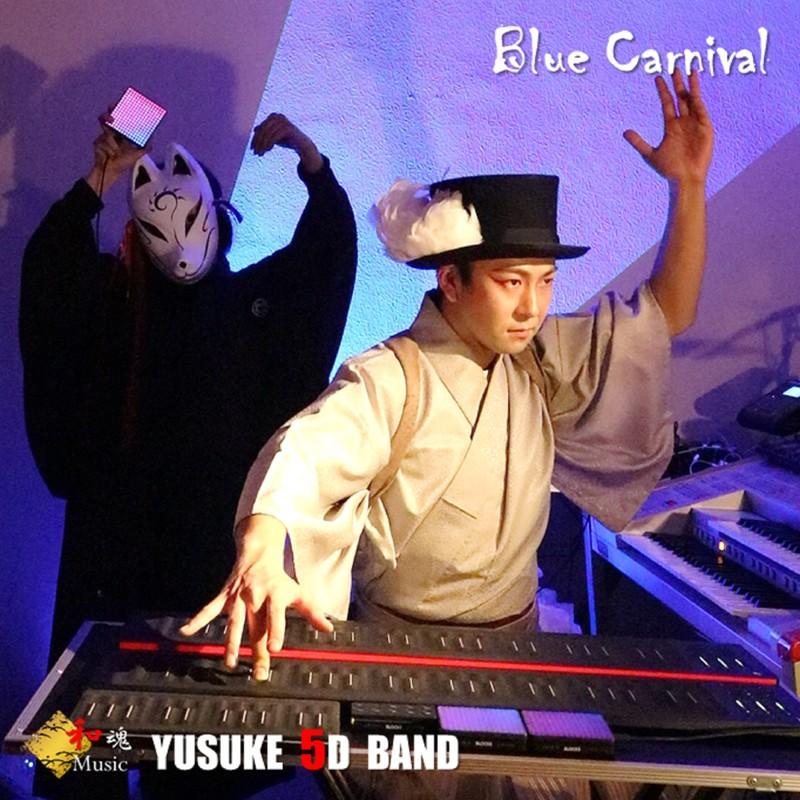 Blue Carnival -蒼きカルナバル-