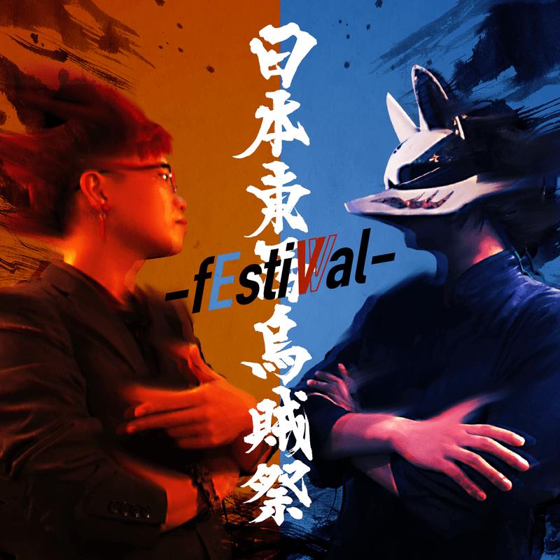 日本東西烏賊祭 -fEstiVVal-