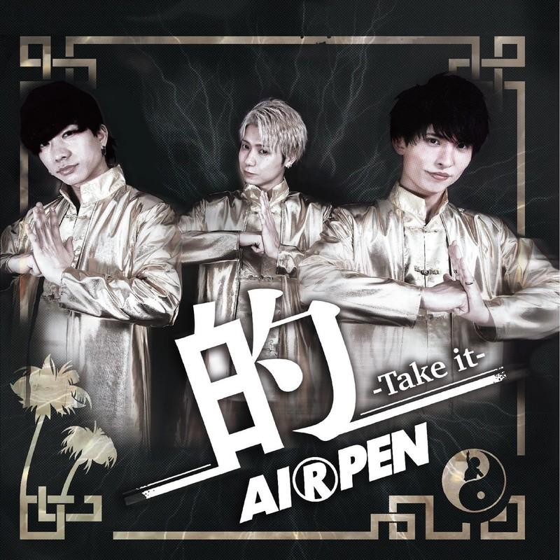 的 -Take it-