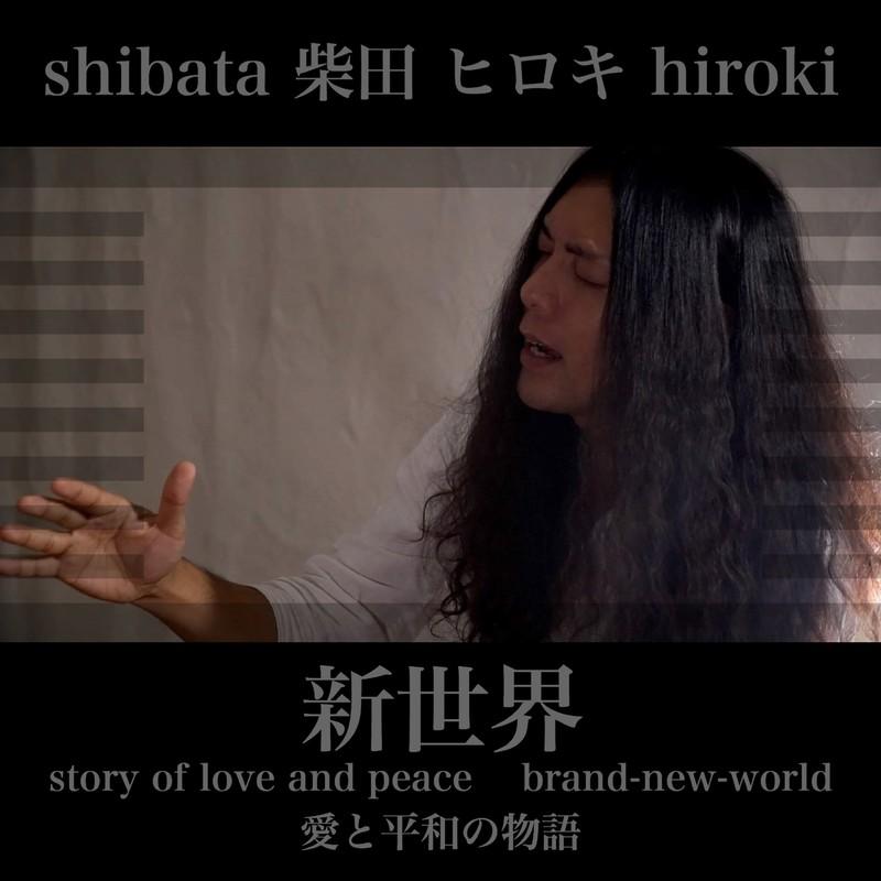 新世界 -愛と平和の物語- (feat. 前田克樹)