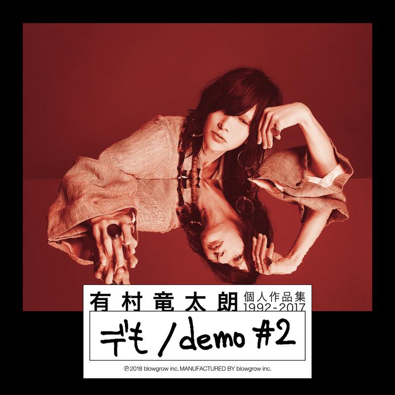 個人作品集 1992-2017「デも / demo #2」初回盤A