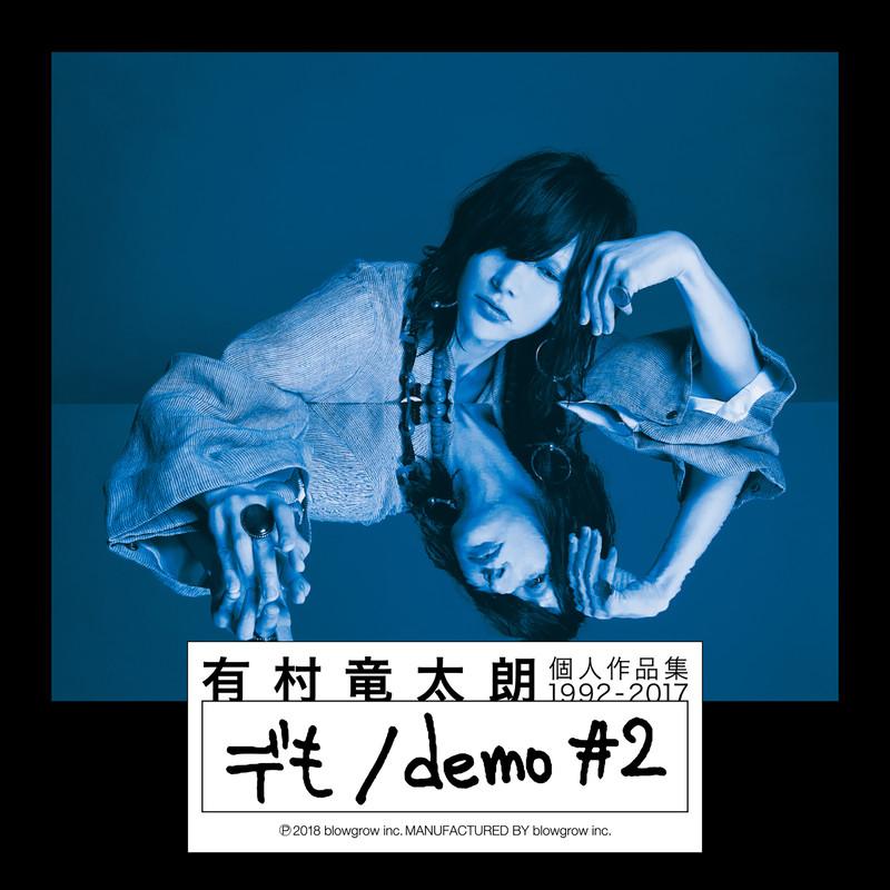 個人作品集 1992-2017「デも / demo #2」初回盤B