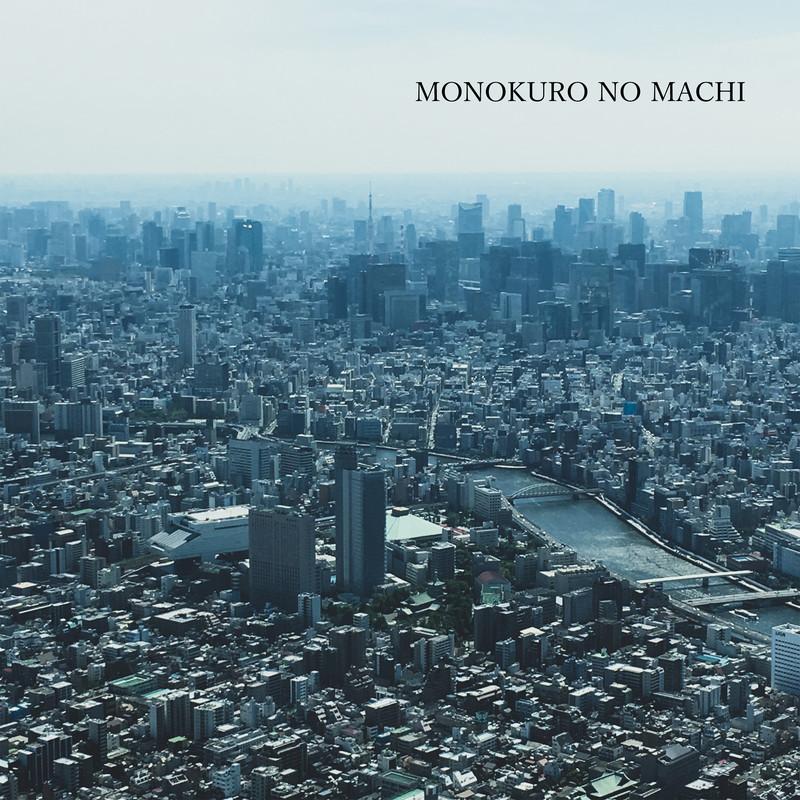 モノクロの街