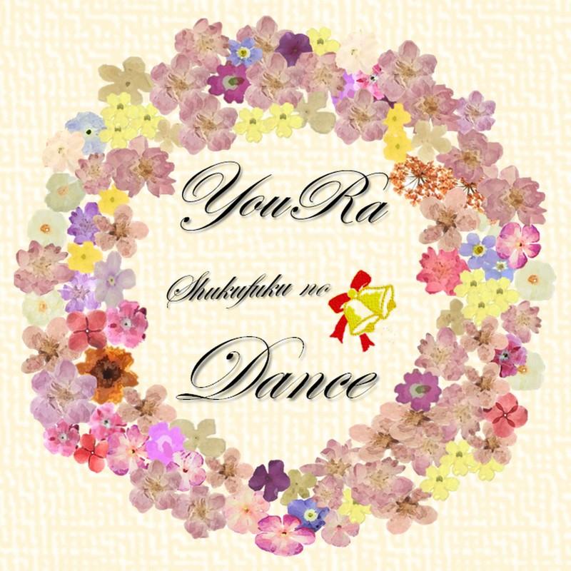 祝福のダンス