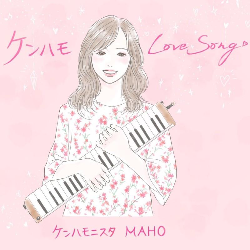ケンハモLOVE SONG♪