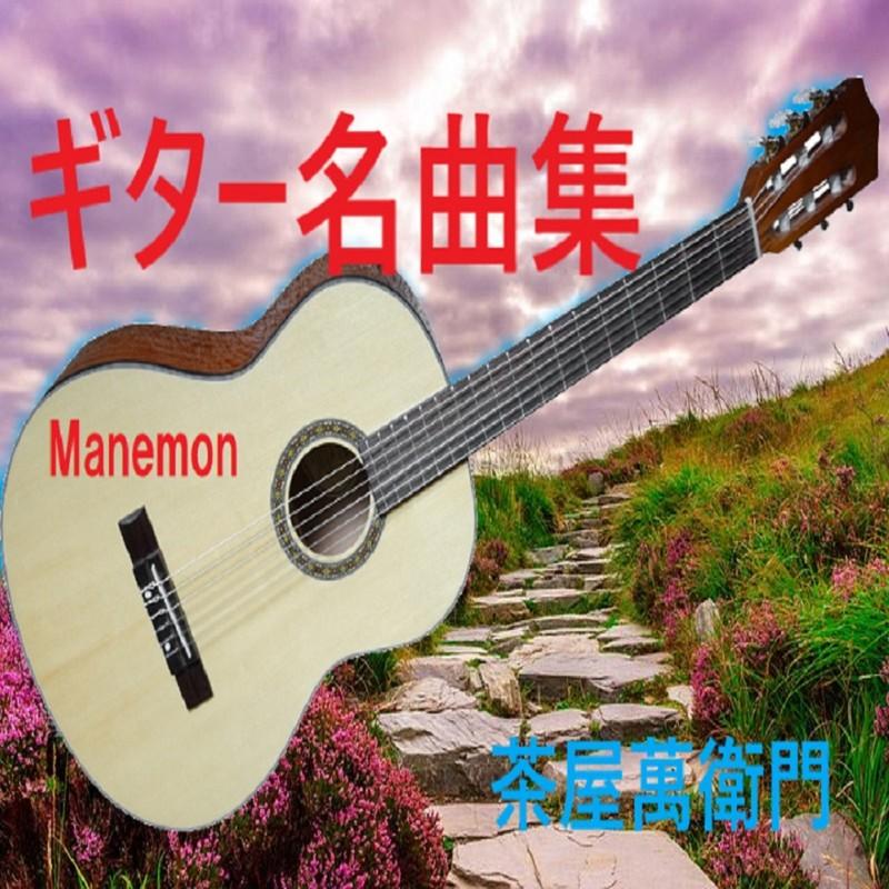 ギター名曲集