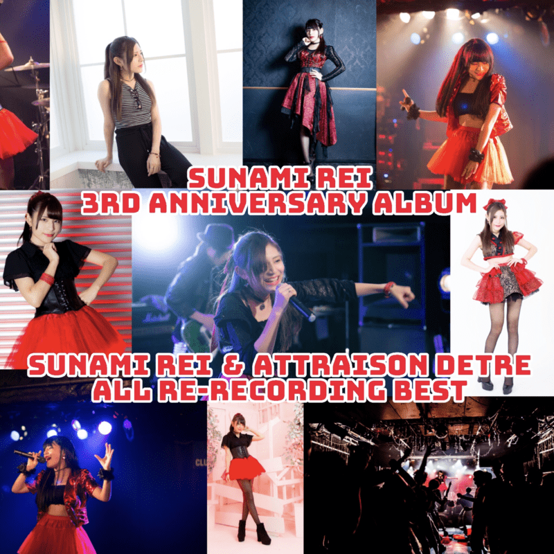 SUNAMI REI 3RD ANNIVERSARY ALBUM ATTRAISON DETRE ALL RE-RECORDING BEST