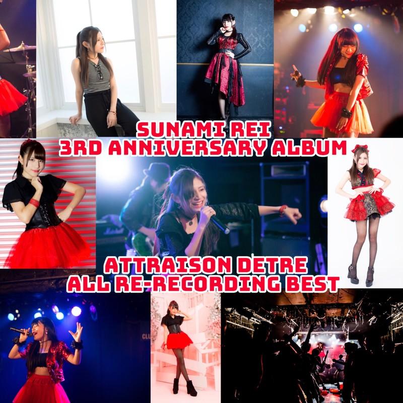 SUNAMI REI 3RD ANNIVERSARY ALBUM ATTRAISON DETRE ALL RE-RECORDING BEST