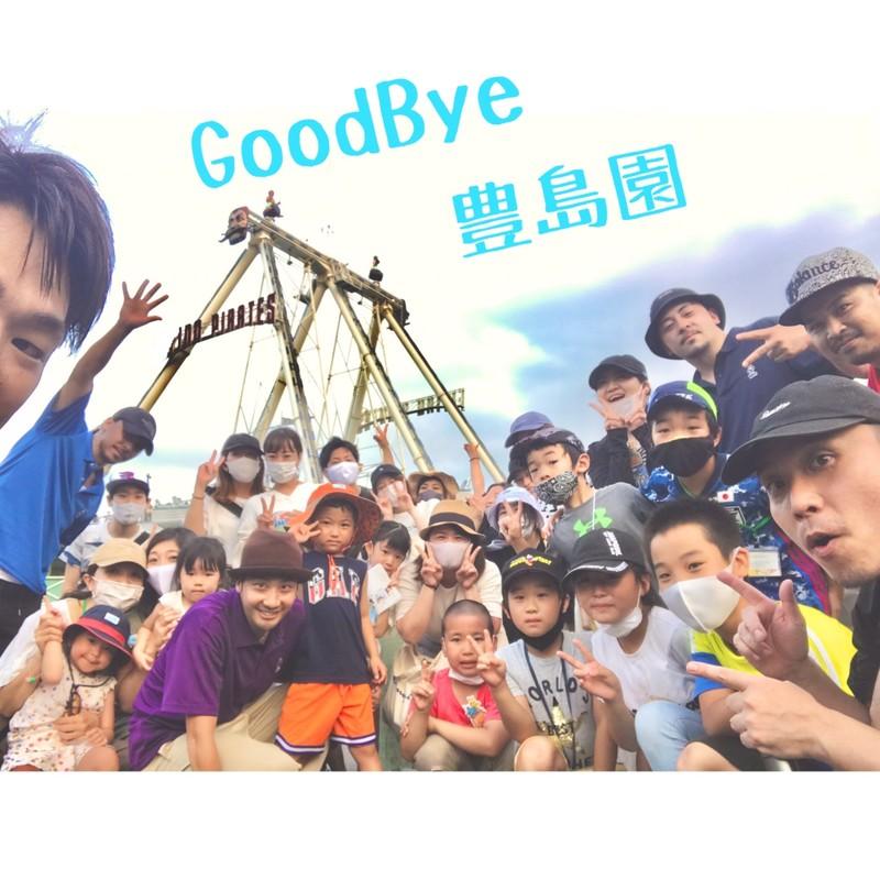 GoodBye豊島園