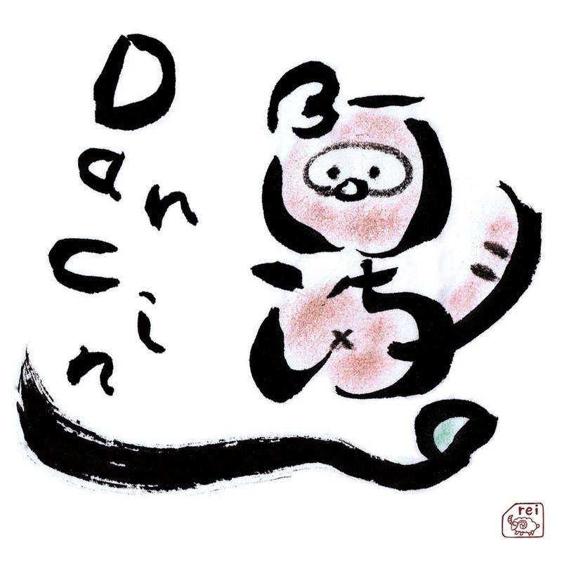 阿波DANCING