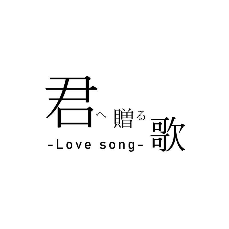 君へ贈る歌 -Love song-