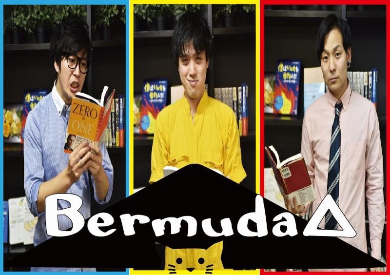Bermuda△