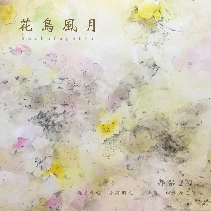 花鳥風月 邦楽2.0
