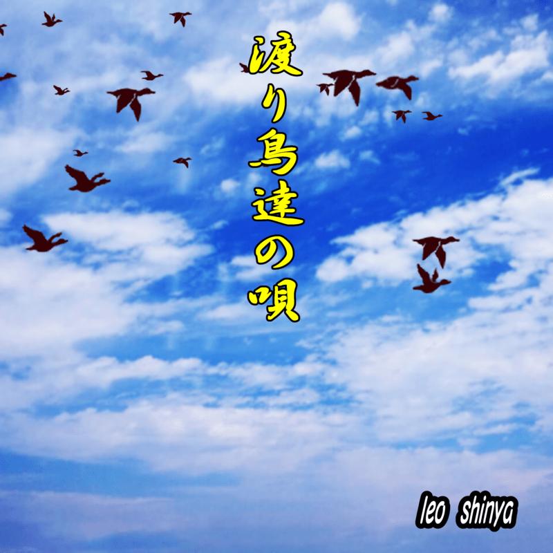 渡り鳥達の唄