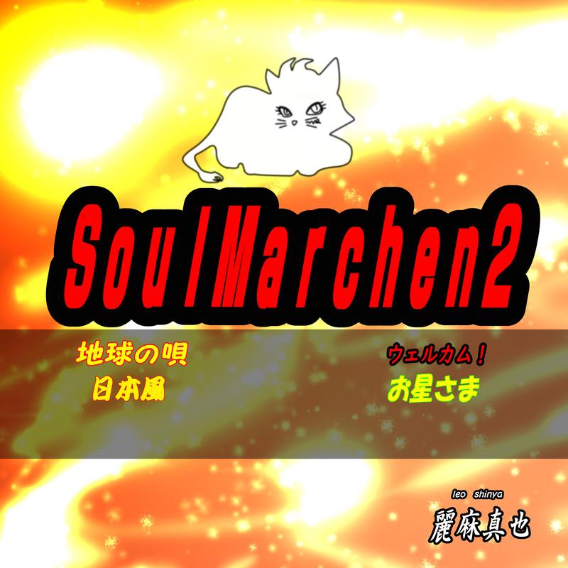 Soul Marchen2