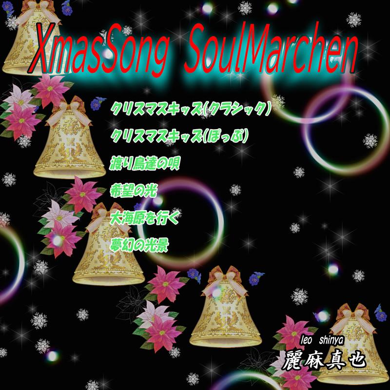 XmasSong SoulMarchen