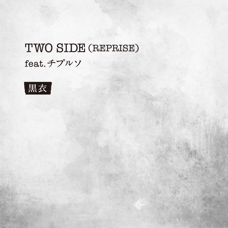TWO SIDE (REPRISE) [feat. チプルソ]