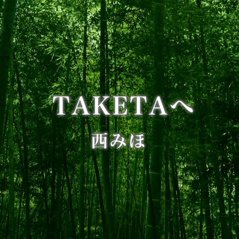 TAKETAへ (feat. 朝木奏多 & 若山和)
