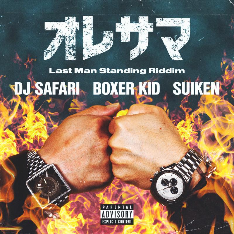 オレサマ (feat. BOXER KID & SUIKEN)