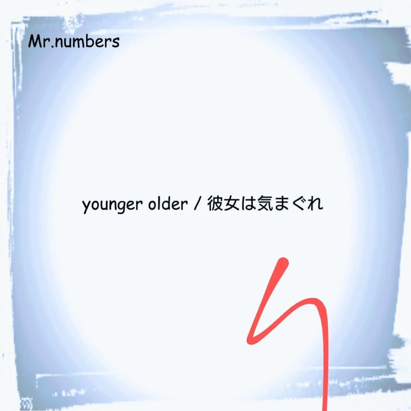 younger older / 彼女は気まぐれ