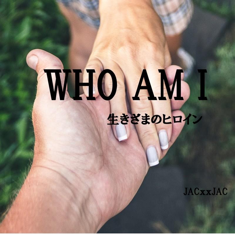 WHO AM I -生きざまのヒロイン-