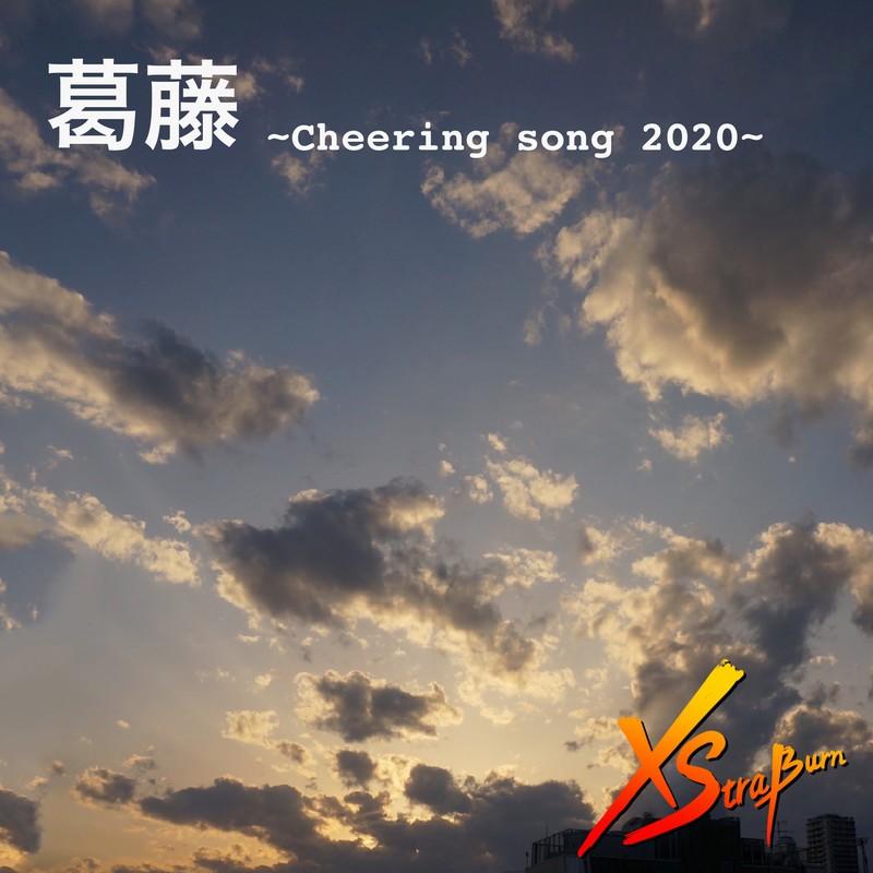 葛藤 ~Cheering Song 2020~