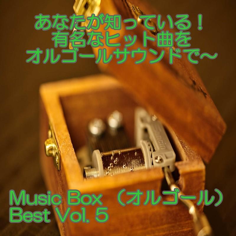 Music Box (オルゴール) Best Vol.5