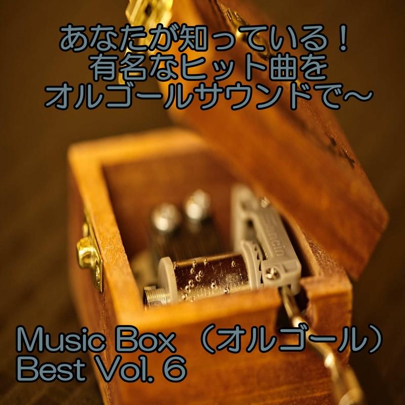 Music Box (オルゴール) Best Vol.6