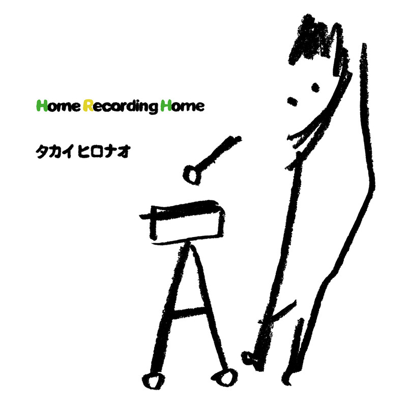 Home Recording Home A