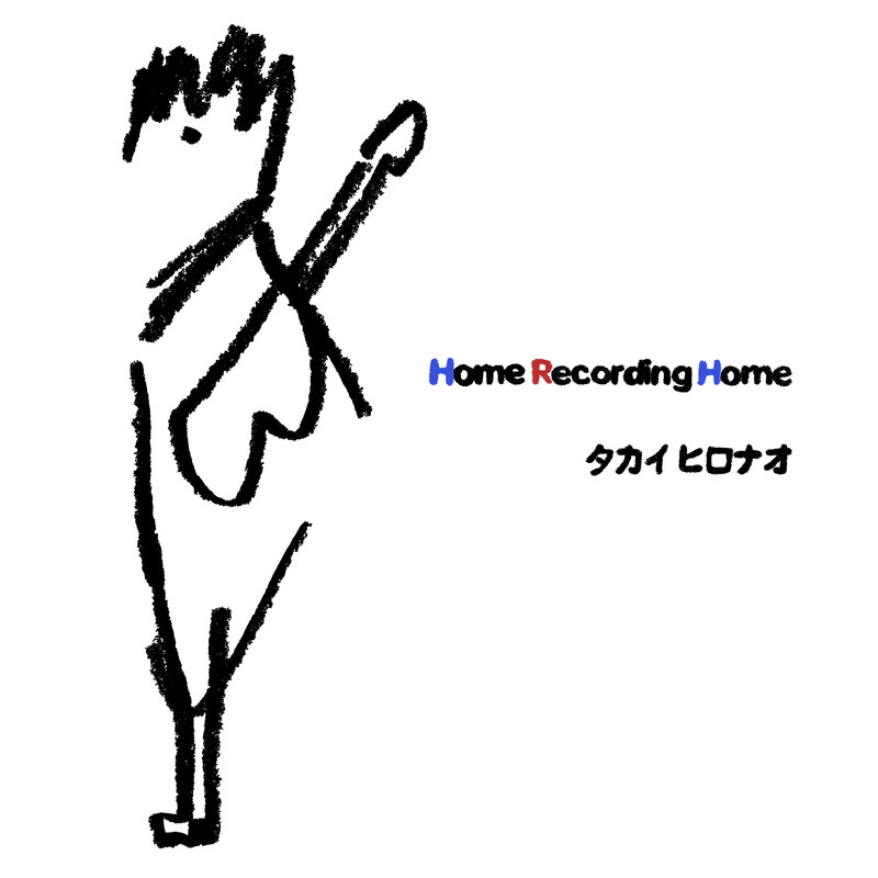 Home Recording Home B