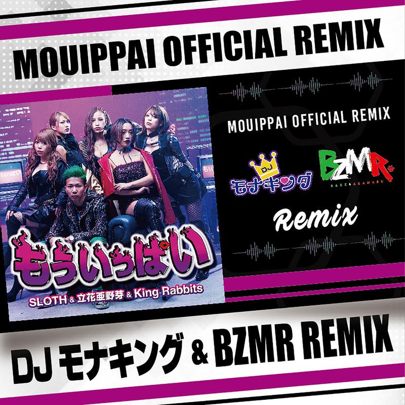 もういっぱい (DJ モナキング & BZMR REMIX)
