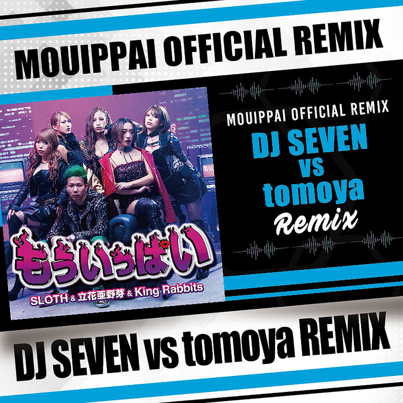 もういっぱい (DJ SEVEN vs. tomoya REMIX)