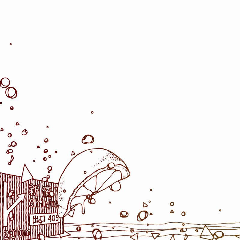 首都高 (feat. トシキ)