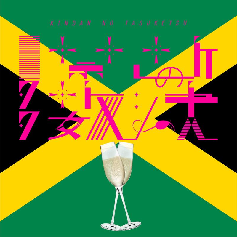 ジャマイカン・シャンペーン