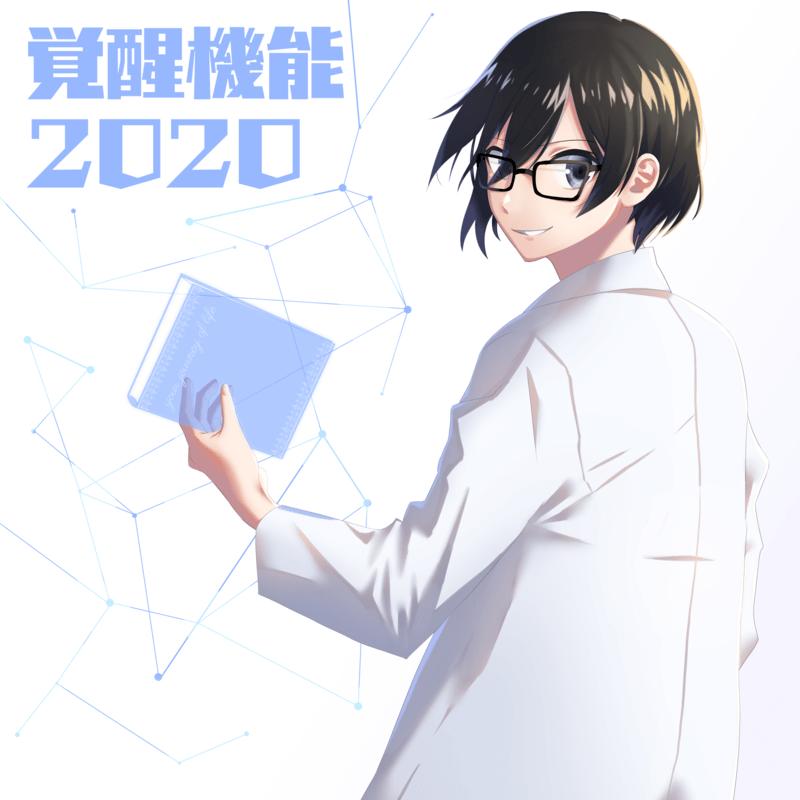 覚醒機能2020