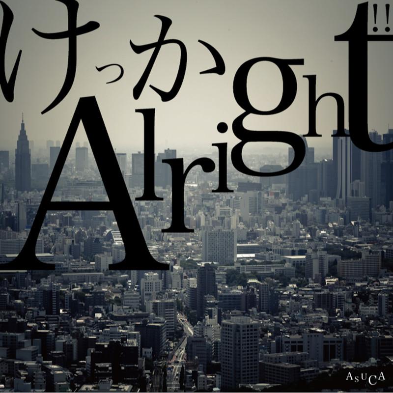 けっか Alright!!