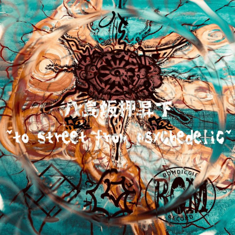 八島坂押昇下 ~to street from psychedelic~
