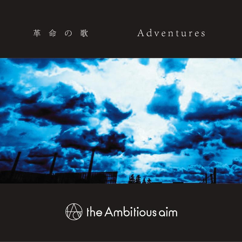 革命の歌 / Adventures