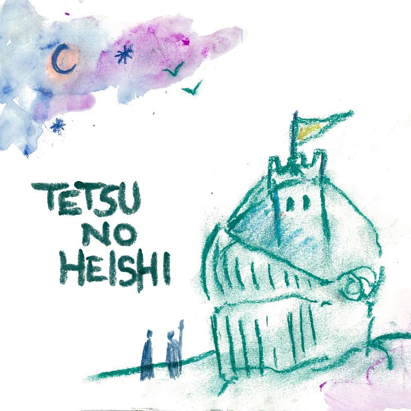 tetsunoheishi