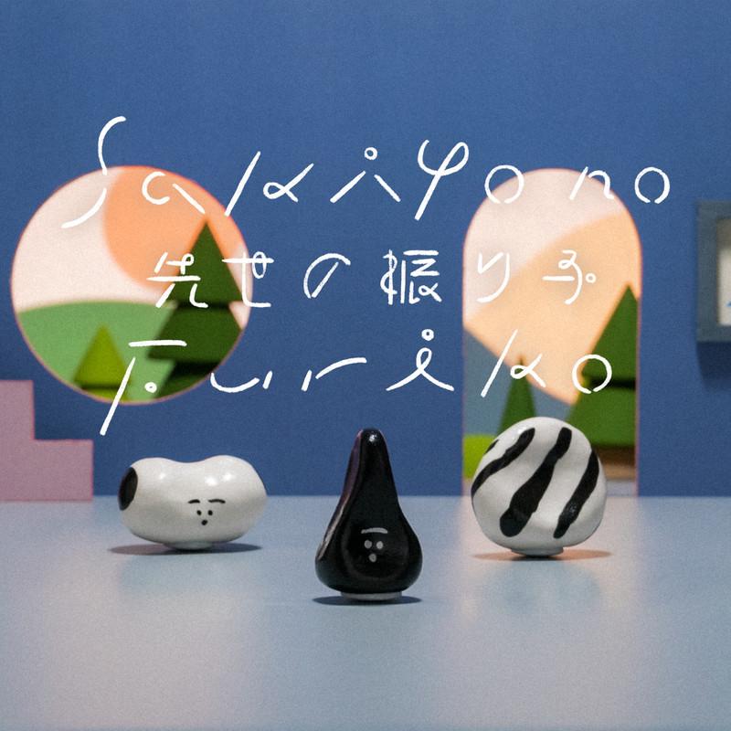 Sakiyo No Furiko