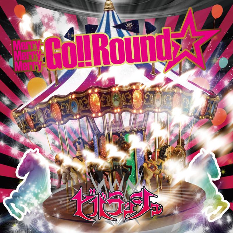 Merry-Merry-Merry-Go!!-Round☆