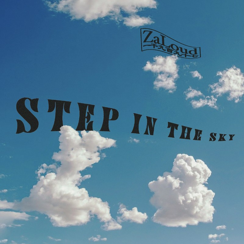 STEP IN THE SKY