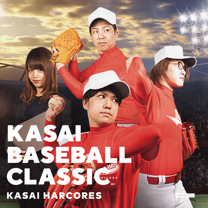葛西ハーコーズ3 KASAI BASEBALL CLASSIC