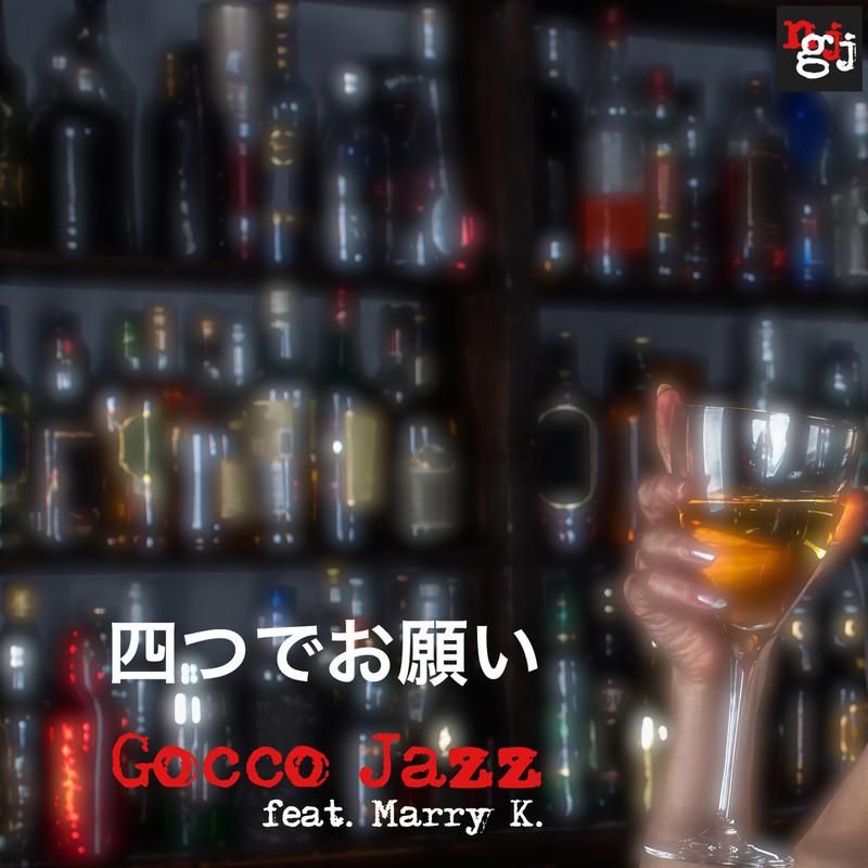 四つでお願い (feat. Marry K.)