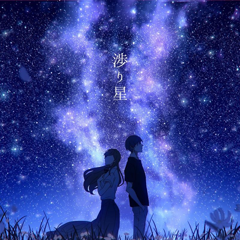 渉り星 (Vocaloid ver.)