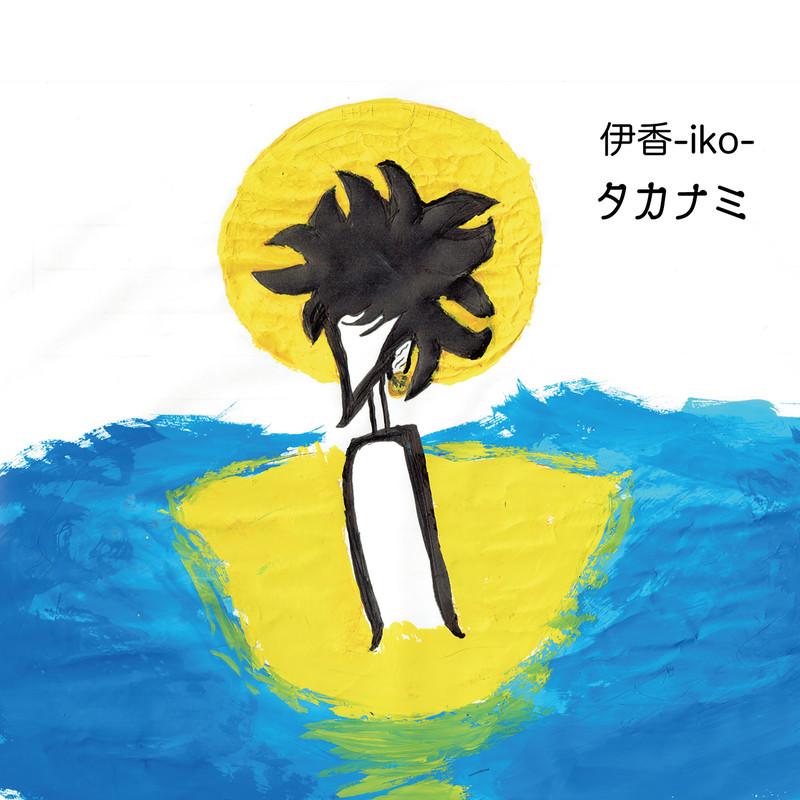 伊香 -iko-